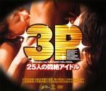 3P 25人の悶絶アイドル