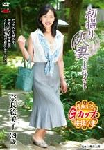 初撮り人妻ドキュメント 奈良絵美子 三十九歳