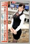 働くオンナ2 Vol.39