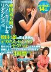 ついに見せた! 韓国素人娘のベリーキュートなリアクション。韓国っ娘に日本男児のデカちんセンズリ見せつけるセクハラしてみた結果、想像以上にプレミアム感あふれる反応がナイス過ぎる 4時間 14人