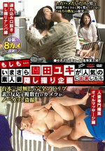 もしも・・・いまさら園田ユキが人気の素人妻隠し撮り企画に出演したら