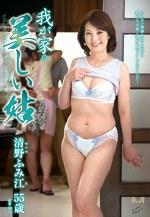 我が家の美しい姑 清野ふみ江 五十五歳