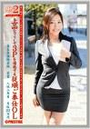 働くオンナ2 Vol.41