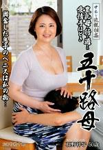 中出し近親相姦 豊乳母の行き過ぎた愛情手ほどき五十路母 石野祥子 五十歳
