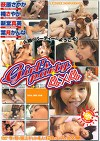 Girls party 4×4