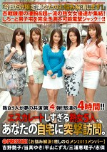 エスカレートしすぎる熟女5人、あなたの自宅に突撃訪問。4