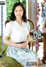 いやらしいおばさんの艶仕掛け 秋山真弓 四十五歳
