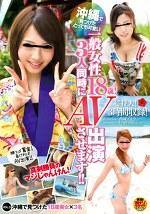 沖縄で見つけたとっても可愛い一般女性18歳!3人同時にAV出演させます!!