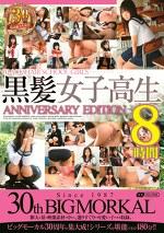 30th BIGMORKAL 黒髪女子高生 ANNIVERSARY EDITION 8時間
