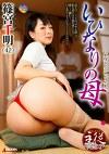 いひなりの母 篠宮千明(42)