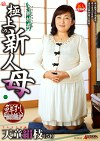 近親相姦 極上の新人母 天童絹枝(51)