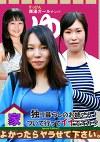独り暮らしのお姉さん!家、ついて行ってイイですか?よかったらヤラせて下さい。Special Edition(3)