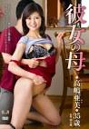 彼女の母 高嶋亜美 三十五歳