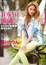 NEW TOKYO流儀 01 あいかりん