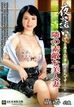夜這い ずっと奥さんの事見てたんです・・・隣の素敵な美人妻 桐島秋子 四十三歳