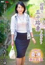 初撮り五十路妻ドキュメント 司杏子 五十三歳