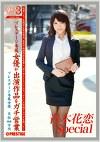 働くオンナ3 Vol.01 青木花恋Special