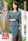 初撮り人妻ドキュメント 富樫由紀子 四十三歳