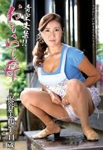 青空失禁!!おもらし母 梶谷美鶴子 四十四歳