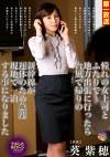 憧れの女上司とふたりで地方出張に行ったら台風で帰りの新幹線が運休のため急遽現地で一泊する事になりました 葵紫穂