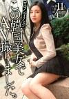 ザ☆ノンフィクション この韓国美女でAV撮りました。 11人 4時間