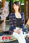 初撮り人妻ドキュメント 椎葉成美 四十七歳