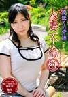 一度限りの背徳人妻不倫(21)~マッチョな男にイカされたい肉欲妻・弥生35歳