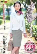 初撮り五十路妻ドキュメント 黒田礼子 五十歳