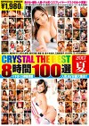 CRYSTAL THE BEST 8時間 100選 2017 夏