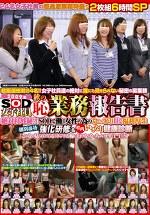 2009年 SOD女子社員 秋の(恥)業務報告書