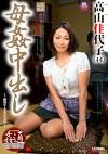 母姦中出し 高山佳代子(44)