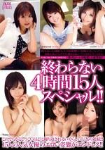 終わらない4時間15人スペシャル!!