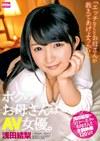 ボクのお母さんはAV女優。 浅田結梨