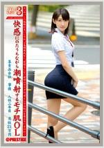 働くオンナ3 Vol.05