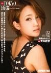 NEW TOKYO流儀 02 青木花恋