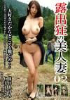 露出狂の美人妻 02