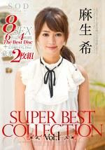 麻生希 SUPER BEST COLLECTION Vol.1
