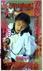 女医と白衣とレイプと監禁 青山和希