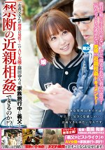 「お義父(とう)さんが理想の男性!」のAV女優・篠田ゆうは、家族旅行中に義父と「禁断の近親相姦」できるのか!?
