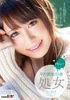 処女 まさか処女だとは思いませんでした・・・ 早川愛理 19歳