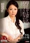 母さんが上京したから泊めてくれないか・・・ 月島小菊