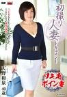 初撮り人妻ドキュメント 天野和泉 四十歳
