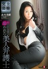 完全盗撮 奪われた日常と狙われた美人弁護士 北川美緒