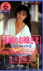 成城のお嬢様 山本梨香子