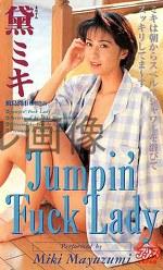Jumpin' Fuck Lady 黛ミキ