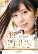 48歳 一条綺美香 MEMORIAL COLLECTION 240分SP