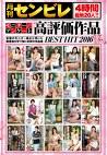 月刊センビレ モニターアンケート高評価作品BEST HIT 2016春号 20人4時間