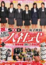祝入社!! 2013年度 SOD新人女子社員 入社式+はじめてのAV業務体験に180分大赤面SP