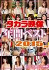 タカラ映像年間ベスト 2015年版 8時間