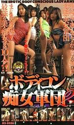 ボディコン痴女軍団2